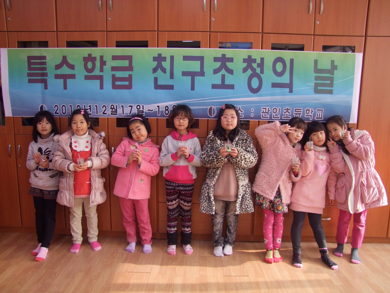 [일반] 특수학급 친구초청의 날의 첨부이미지 1