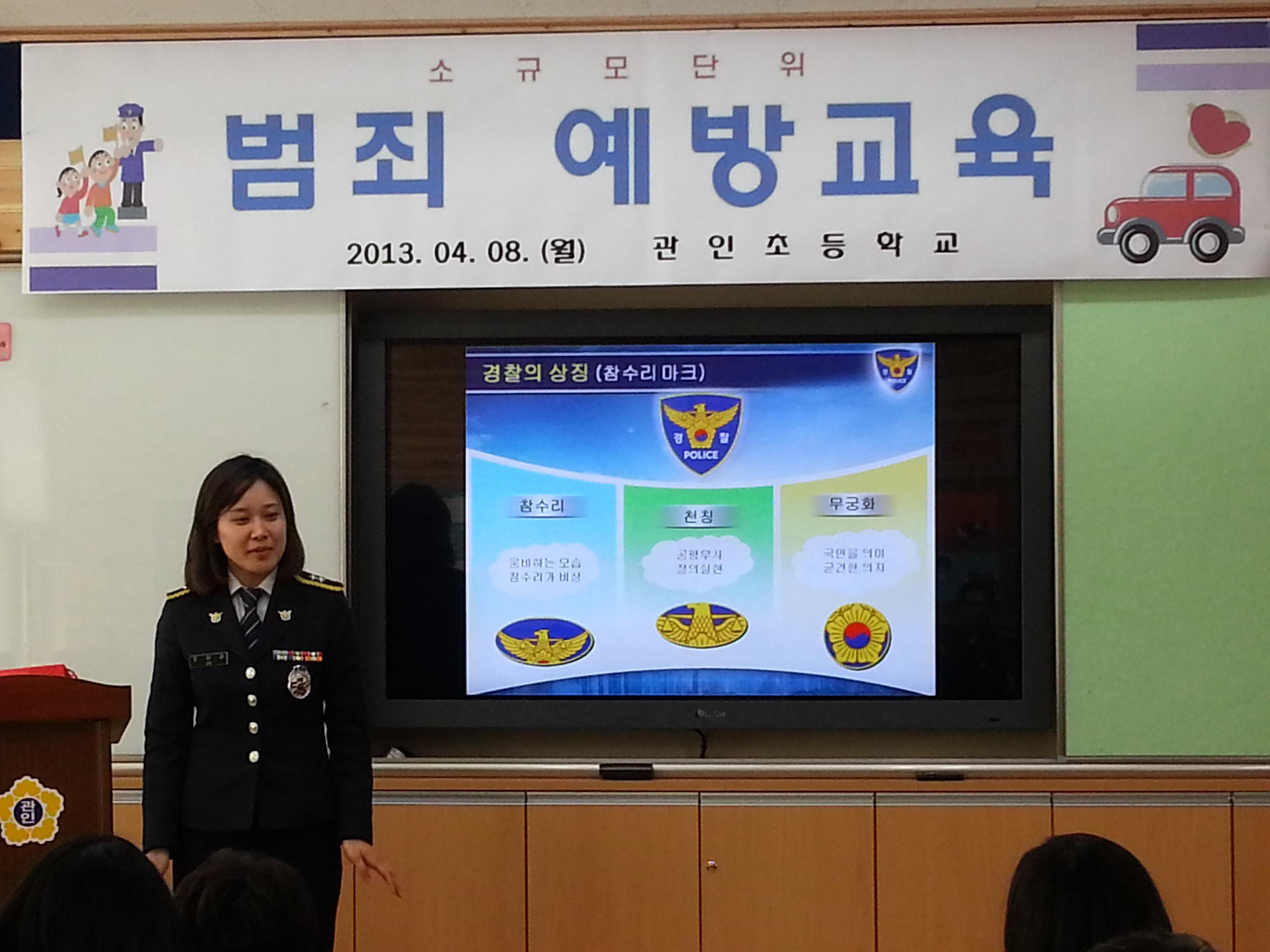 [일반] 2013.04.08 범죄예방교실~의 첨부이미지 1