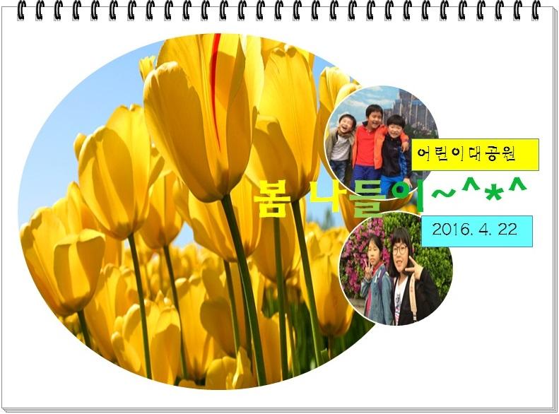[일반] 2016.4.22_봄현장학습(전교생)의 첨부이미지 1