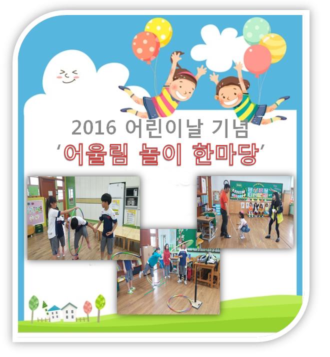 [일반] 2016.5.4_어린이날 기념 어울림한마당의 첨부이미지 1