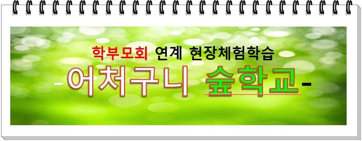 [일반] 2016.5.20_'어처구니' 숲학교의 첨부이미지 1