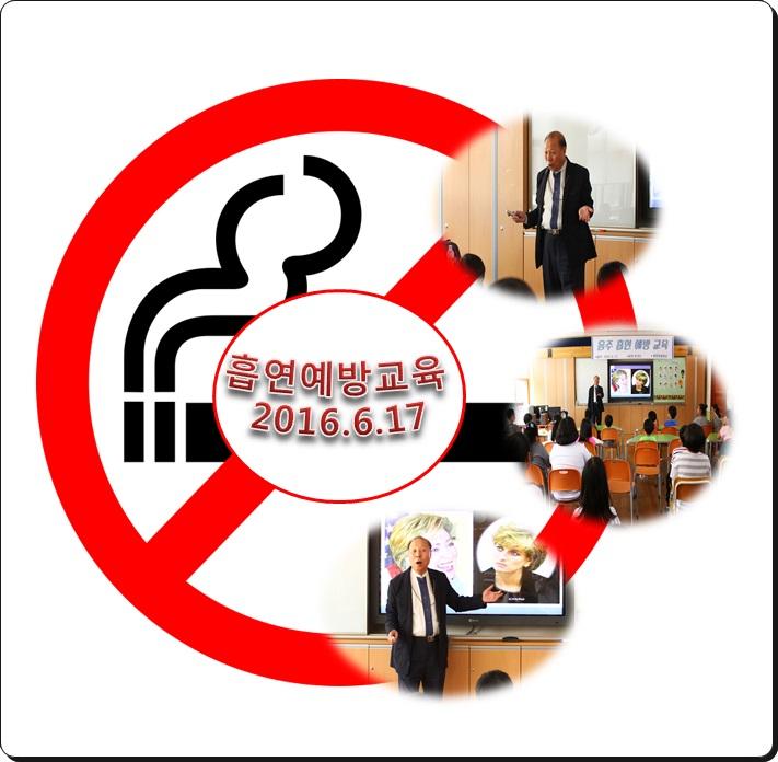 [일반] 2016.6.17_흡연예방교육의 첨부이미지 1