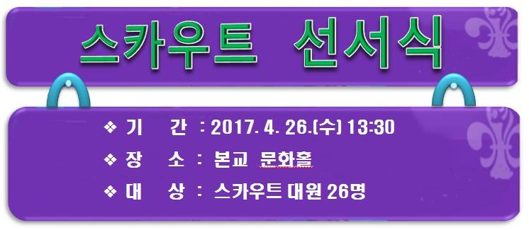 [일반] 2017.4.26 .스카우트 선서식의 첨부이미지 1