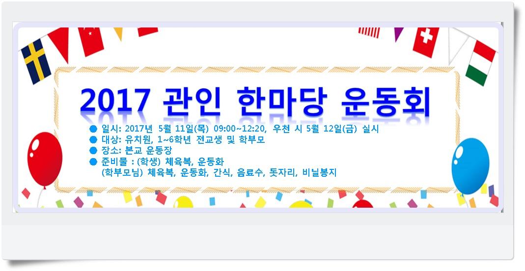 [일반] 2017.5.11 ._한마당 운동회의 첨부이미지 1