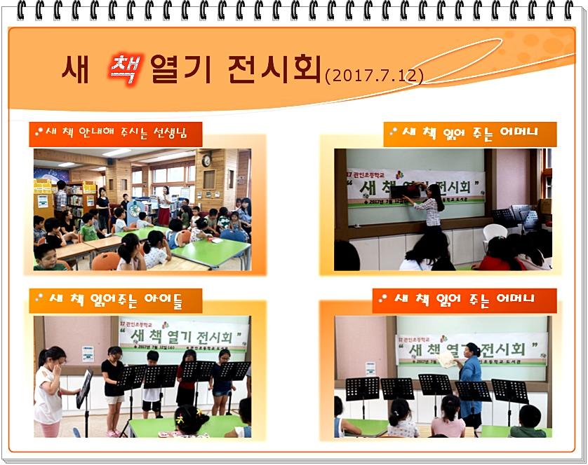 [일반] 2017.7.12_새 책 열기 전시회의 첨부이미지 1