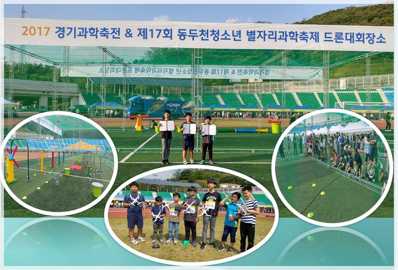 [일반] 2017.9.23_드론대회 석권의 첨부이미지 1