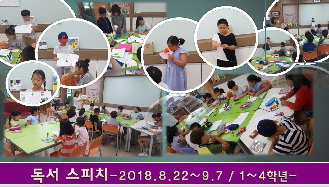 [일반] 2018.8.22~9.7_독서스피치의 첨부이미지 1