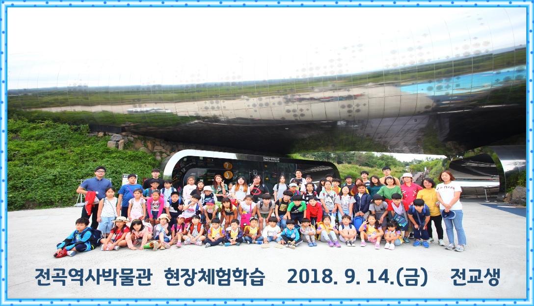 [일반] 2018.9.14_전곡역사박물관현장학습의 첨부이미지 1