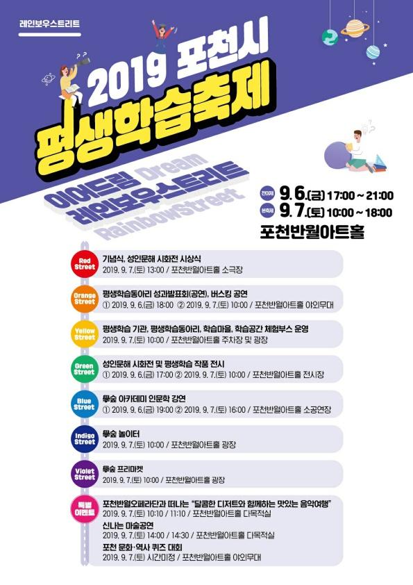 [일반] 2019년 포천시 평생학습축제 개최 안내의 첨부이미지 1