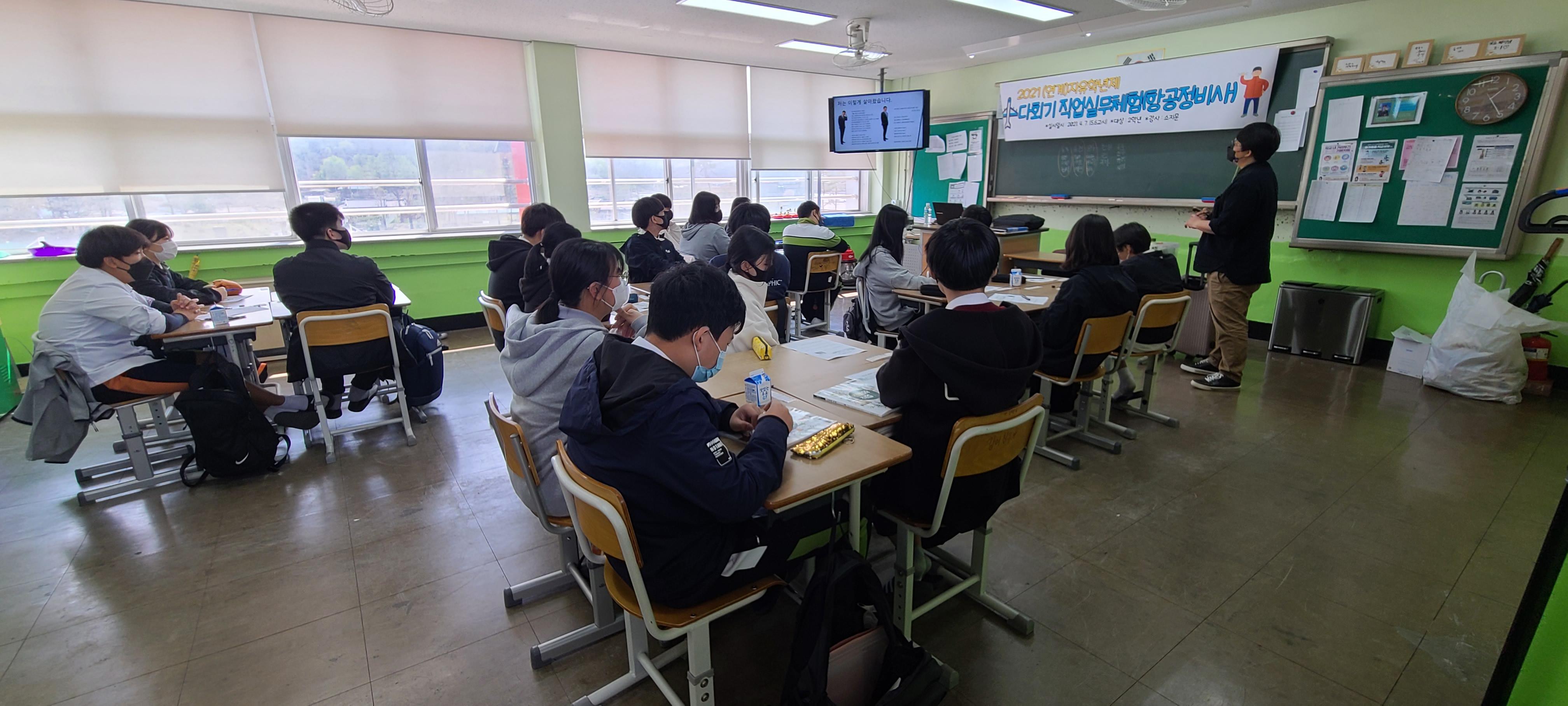 [일반] 2학년 진로직업 체험(4월 7일)의 첨부이미지 2