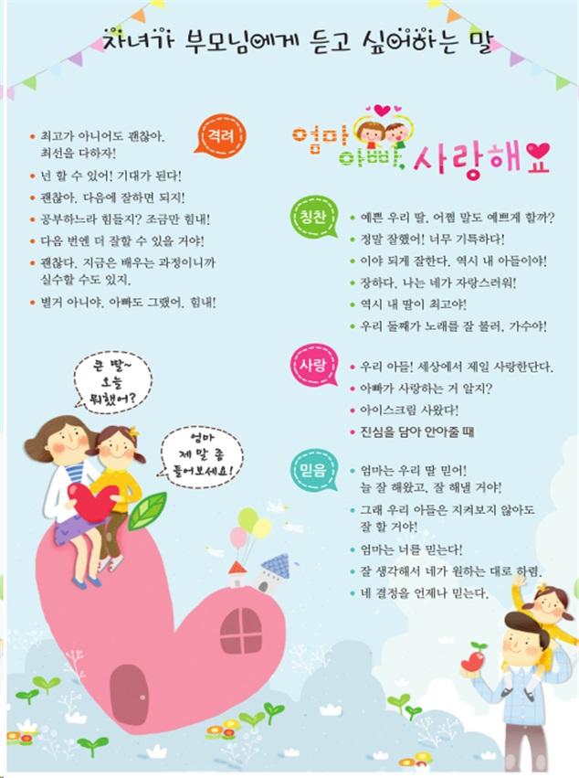 [일반] 자녀가 부모님에게 듣고 싶어하는 말의 첨부이미지 1