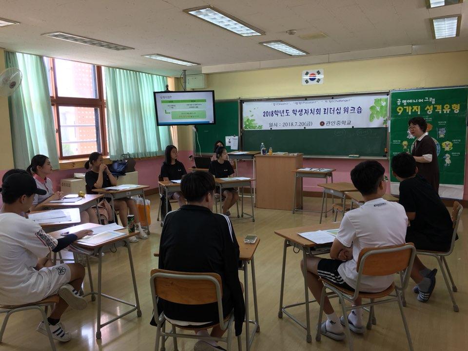 [일반] 2018 학생자치회 리더십 위크숍의 첨부이미지 1