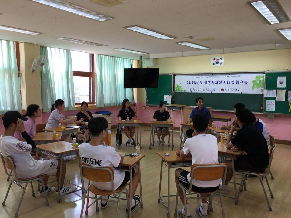 [일반] 2018 학생자치회 리더십 위크숍의 첨부이미지 2