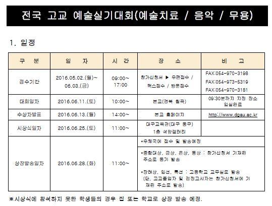 [일반] ▶ 전국 고교 예술 실기대회 안내의 첨부이미지 1