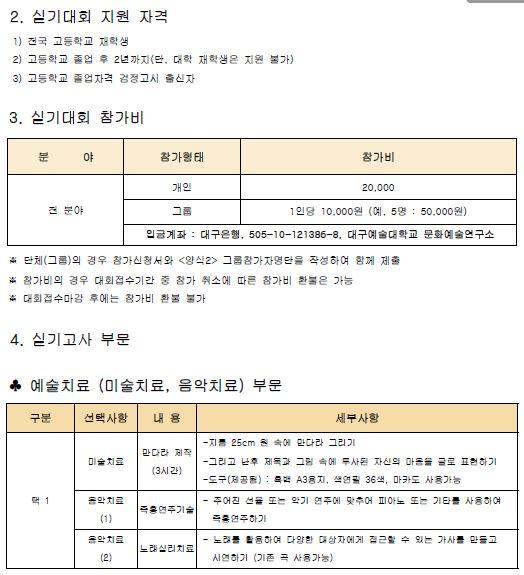 [일반] ▶ 전국 고교 예술 실기대회 안내의 첨부이미지 2