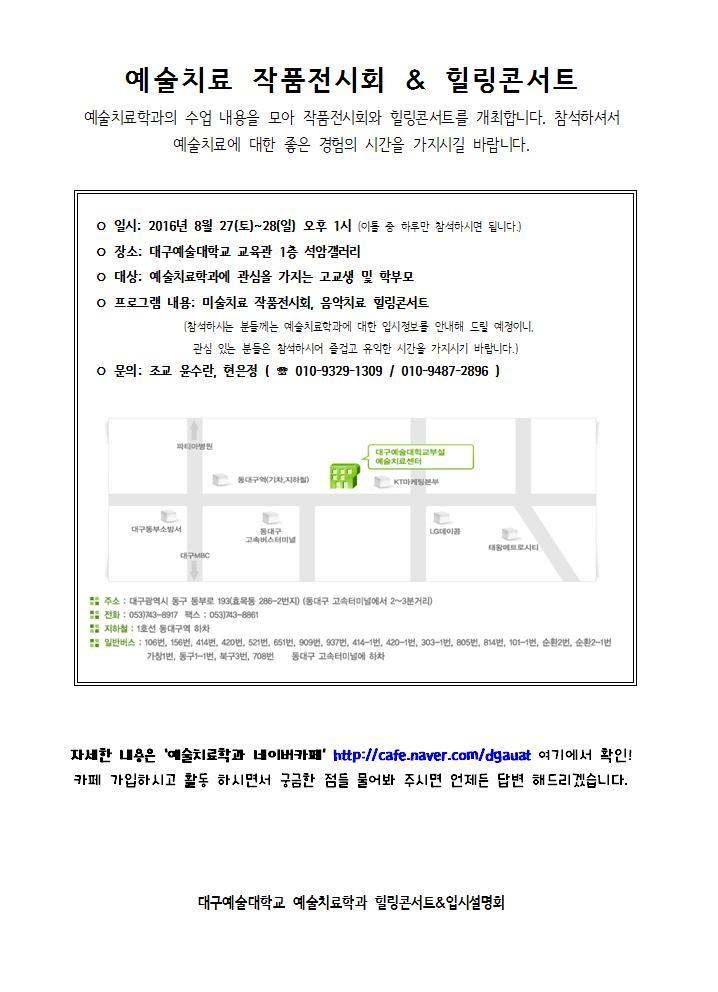[일반] 예술치료 작품전시회&힐링콘서트의 첨부이미지 1