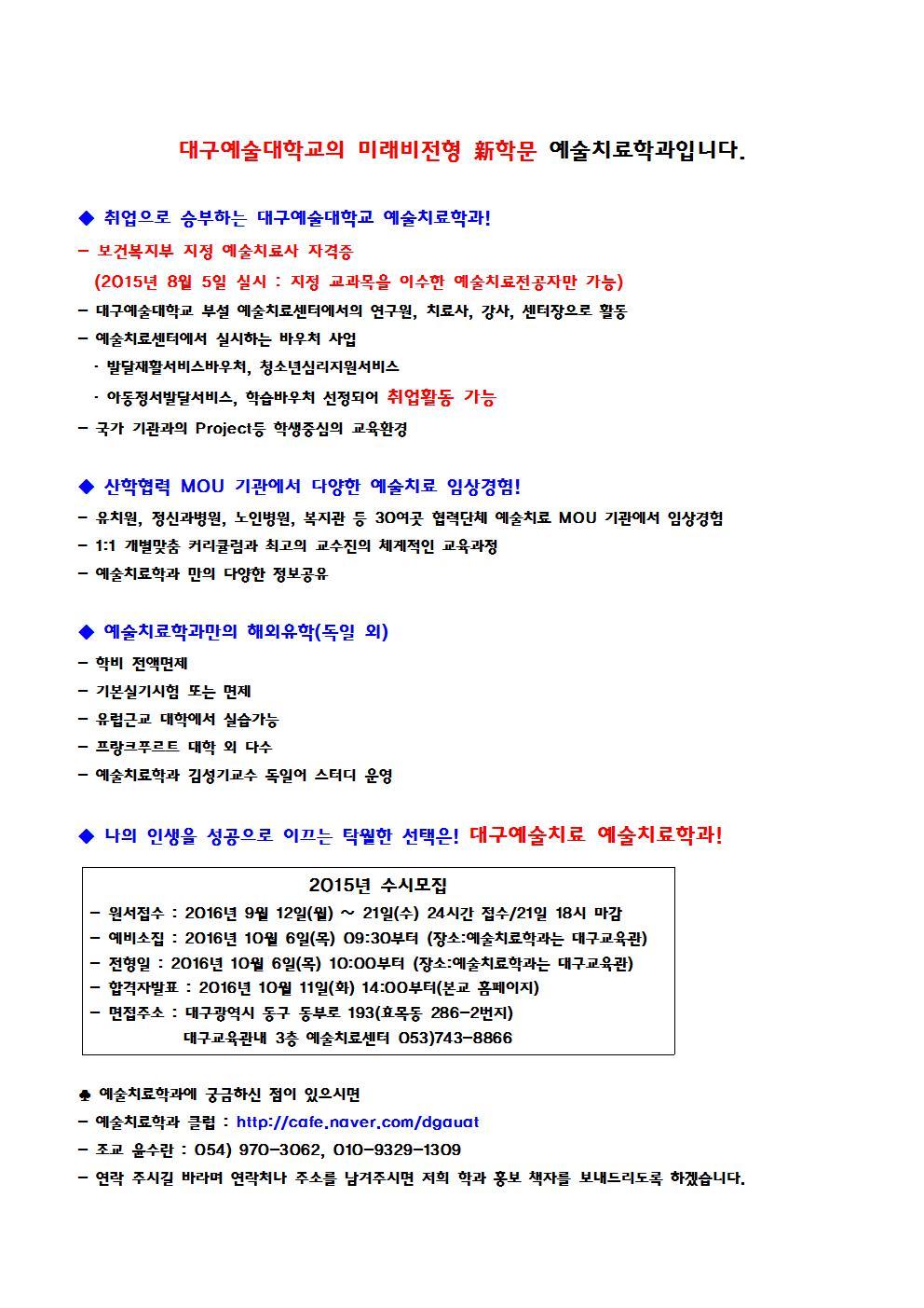 [일반] 예술치료학과 수시 모집 안내의 첨부이미지 1
