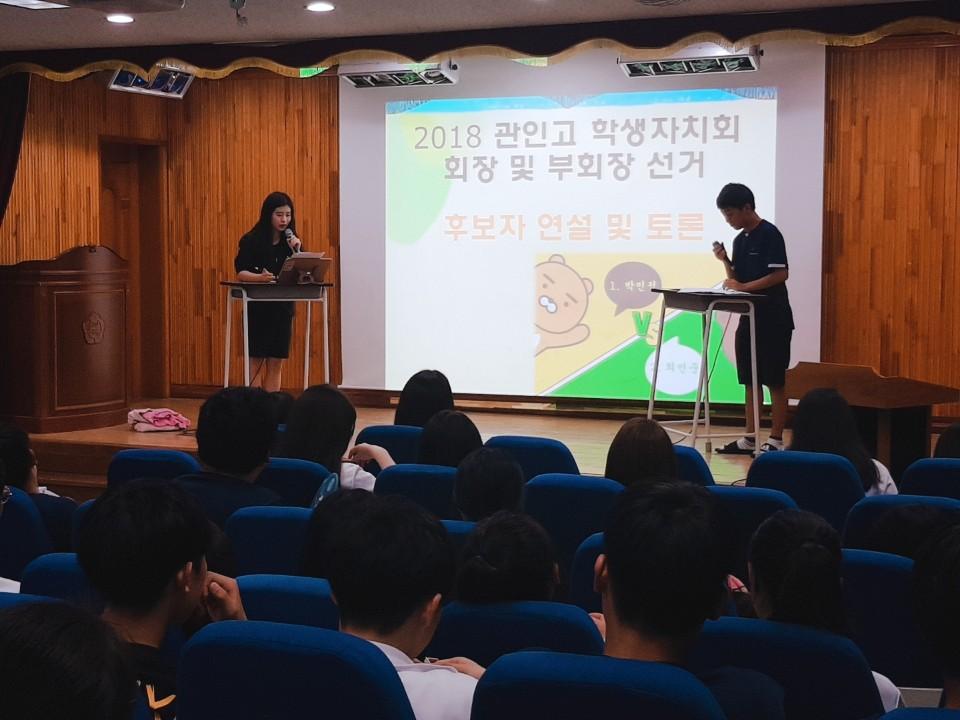 [일반] 학생 자치회 회장 및 부회장 선거의 첨부이미지 1