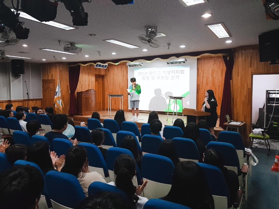 [일반] 학생 자치회 회장 및 부회장 선거의 첨부이미지 2