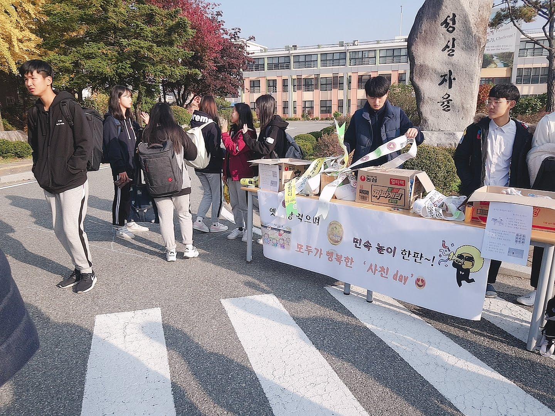 [일반] 2018.10월 사친데이 행사의 첨부이미지 2