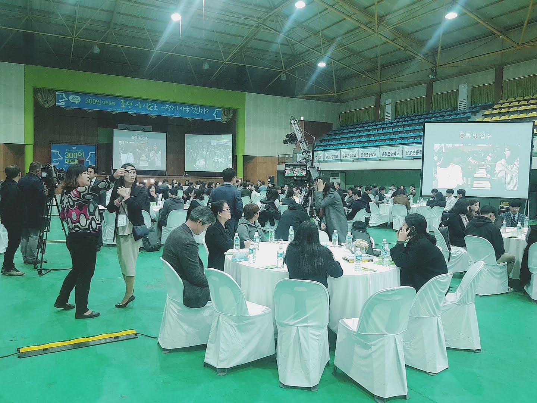 [일반] 포천 교육공동체 300인 대토론회 행사의 첨부이미지 2