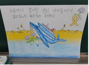 [일반] 세월호 참사 5주기 '노란리본의 달' 일본어과 연계수업의 첨부이미지 3