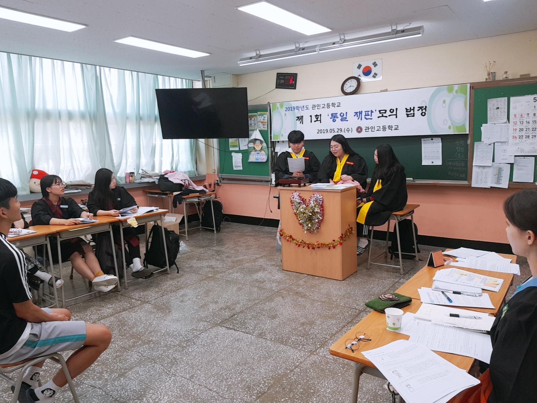 [일반] 교과 융합 통일교육 활동의 첨부이미지 1