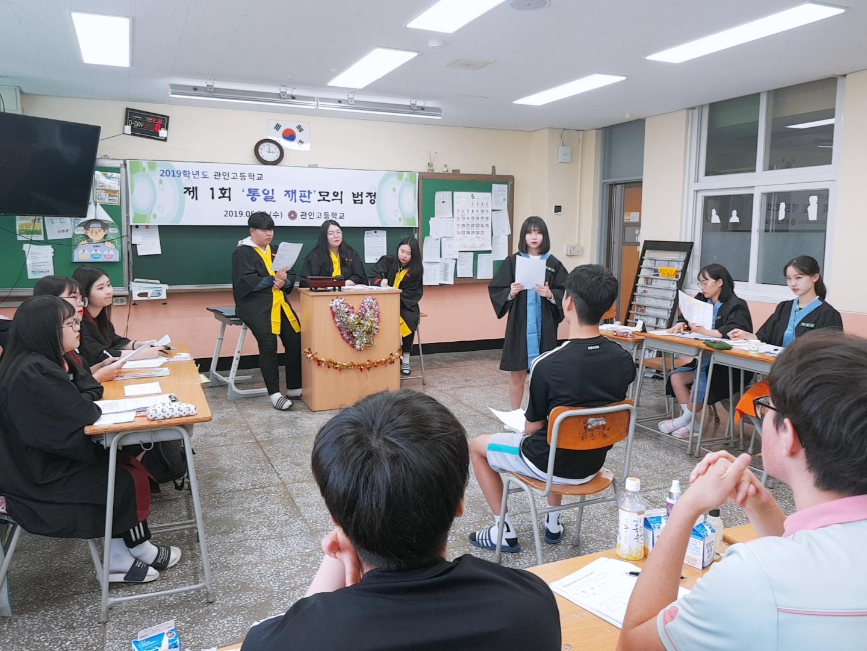 [일반] 교과 융합 통일교육 활동의 첨부이미지 2