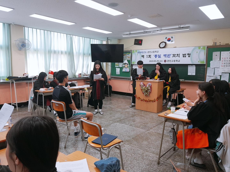[일반] 교과 융합 통일교육 활동의 첨부이미지 3