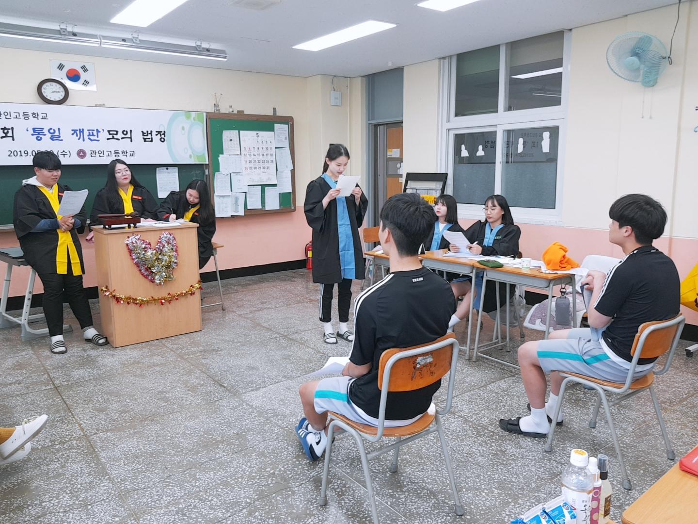 [일반] 교과 융합 통일교육 활동의 첨부이미지 4