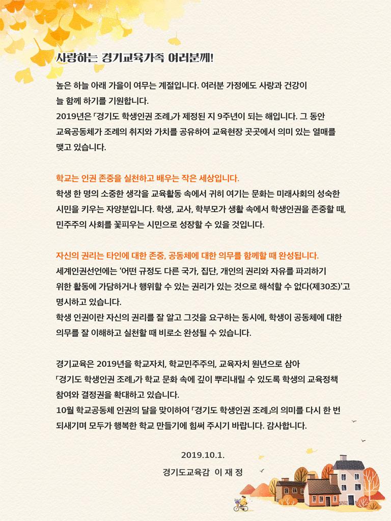 [일반] 학교공동체 인권의 달 교육감 서한문의 첨부이미지 1