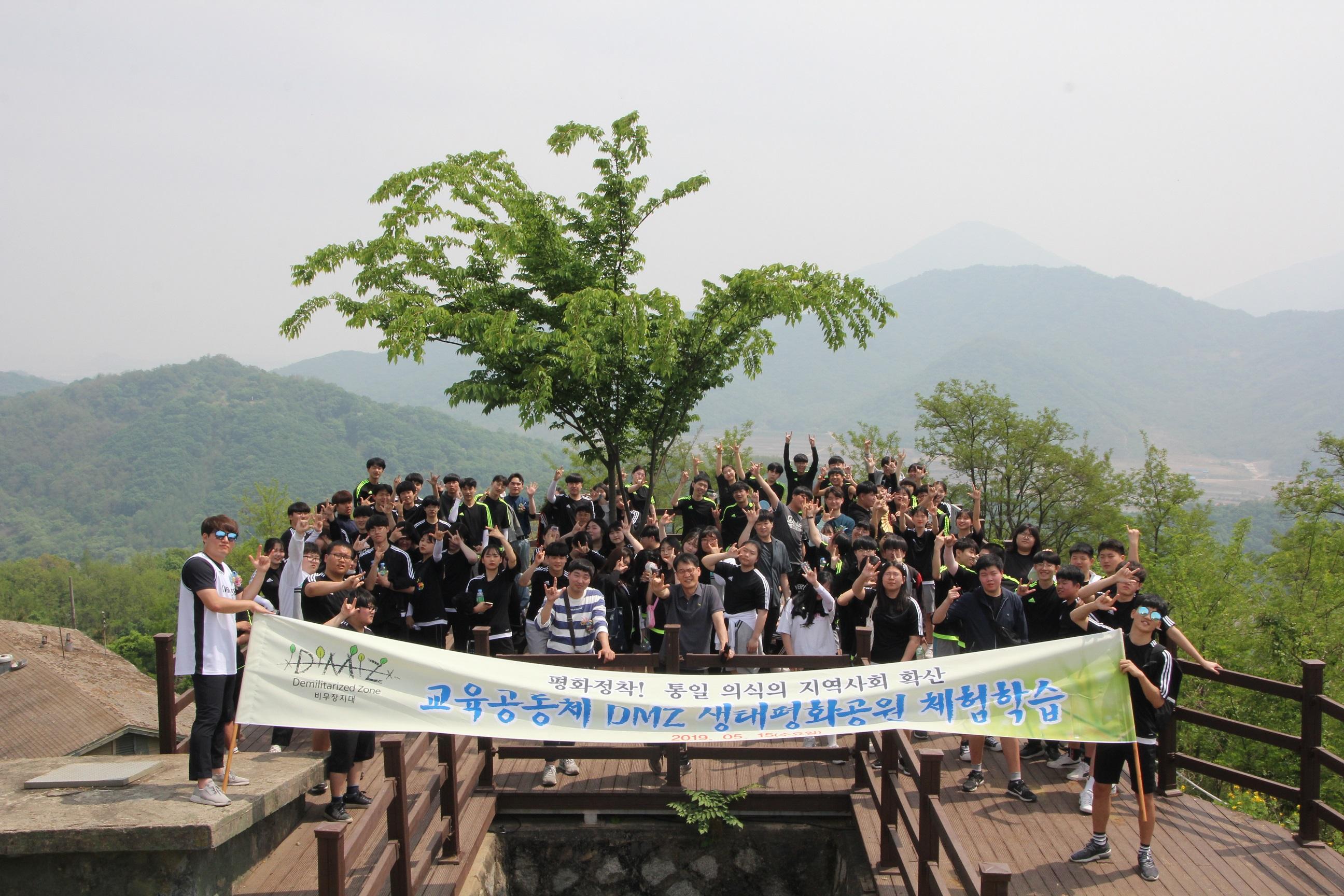 [일반] [5/15] 사제동행 dmz 생태평화공원 걷기 행사의 첨부이미지 2