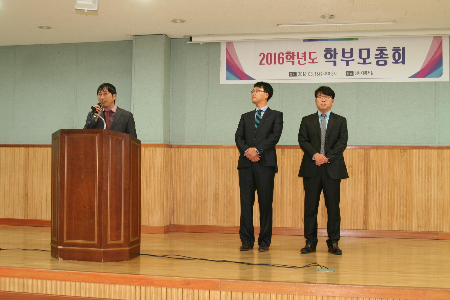 [일반] 2016학년도 상반기 학부모총회의 첨부이미지 4