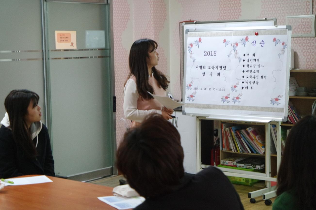 [일반] 2016년도 학습도움반 개별화교육지원팀 회의 및 간담회의 첨부이미지 4