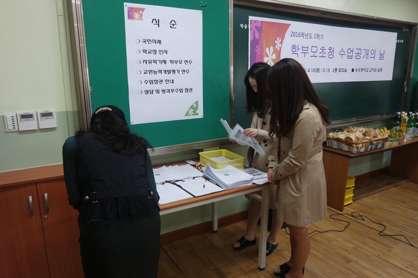 [일반] 2016년도 송우중학교 수업공개의 날의 첨부이미지 1