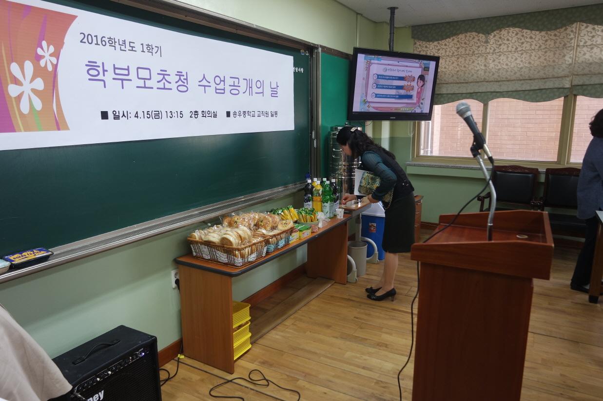 [일반] 2016년도 송우중학교 수업공개의 날의 첨부이미지 3