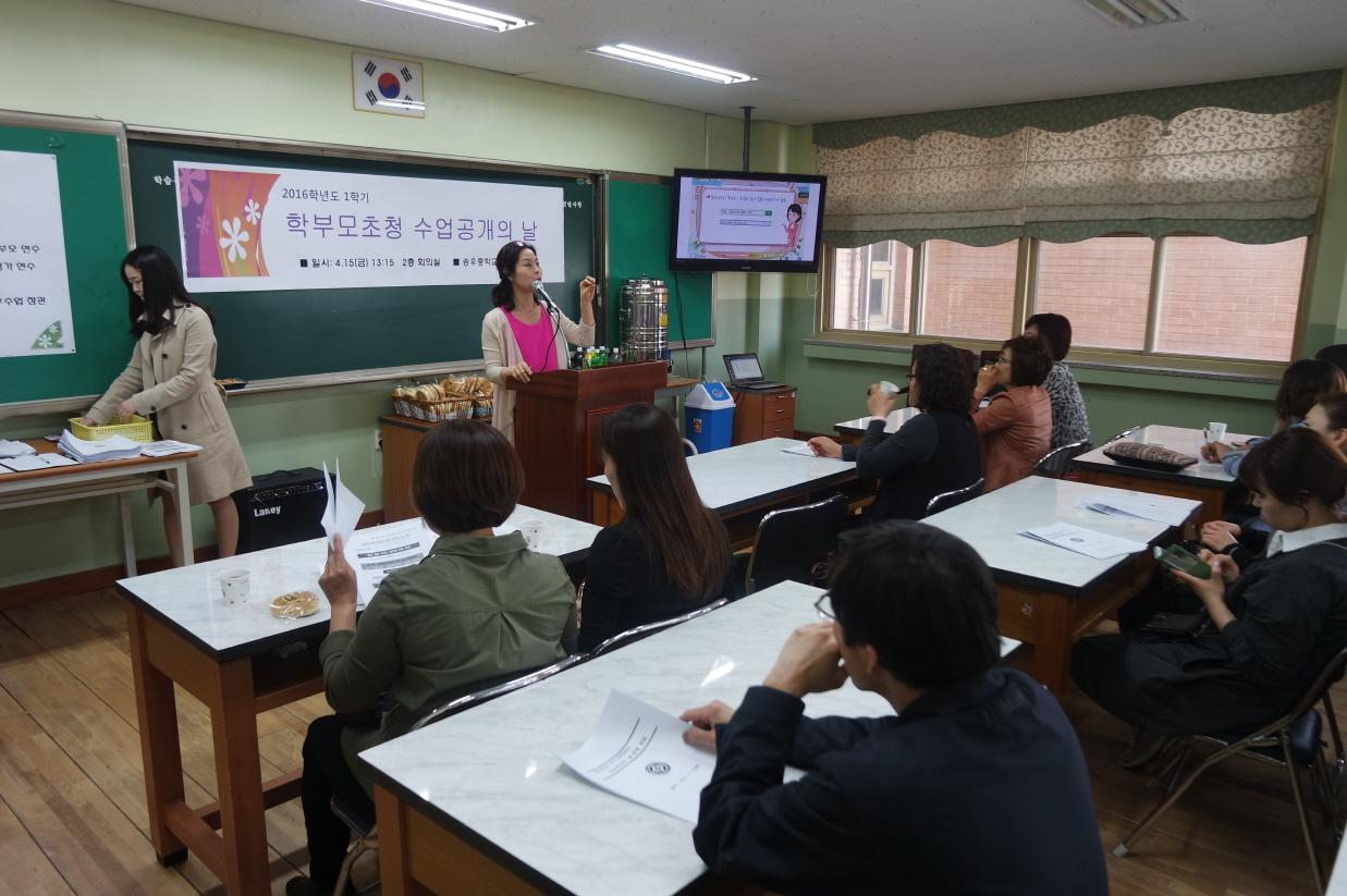 [일반] 2016년도 송우중학교 수업공개의 날의 첨부이미지 4