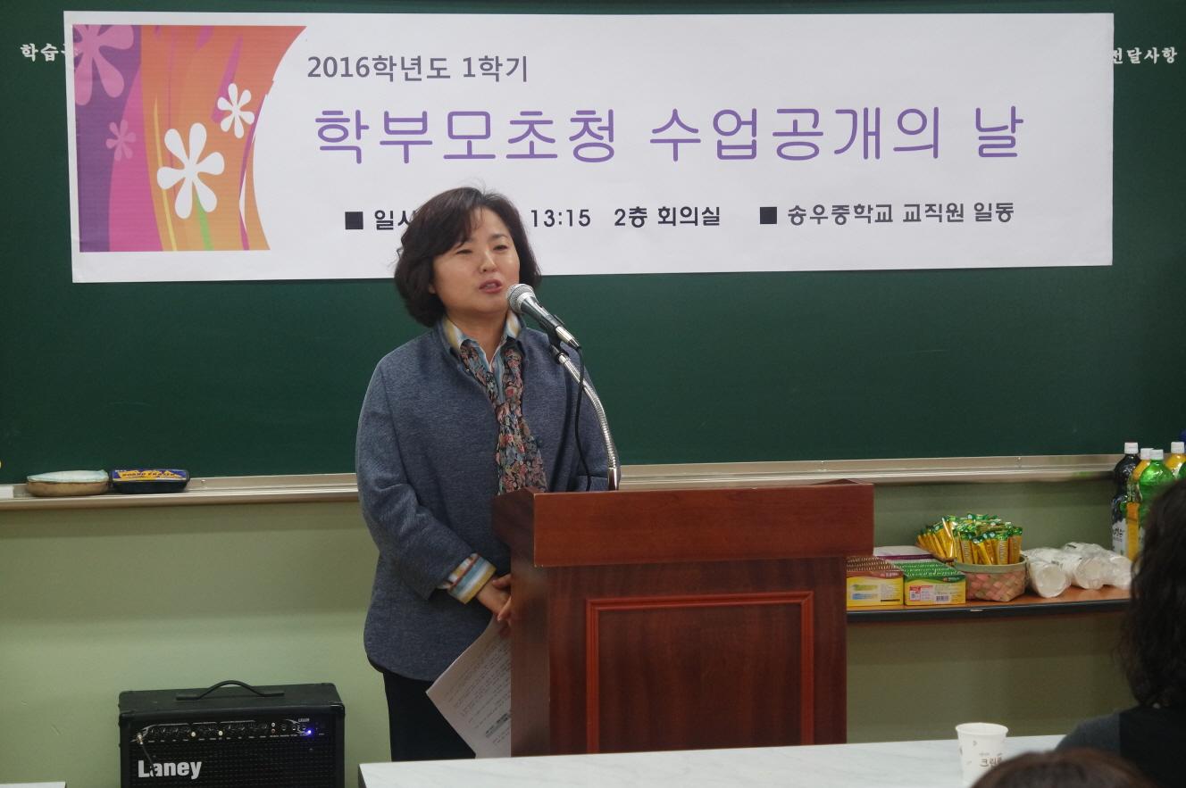 [일반] 2016년도 송우중학교 수업공개의 날의 첨부이미지 5