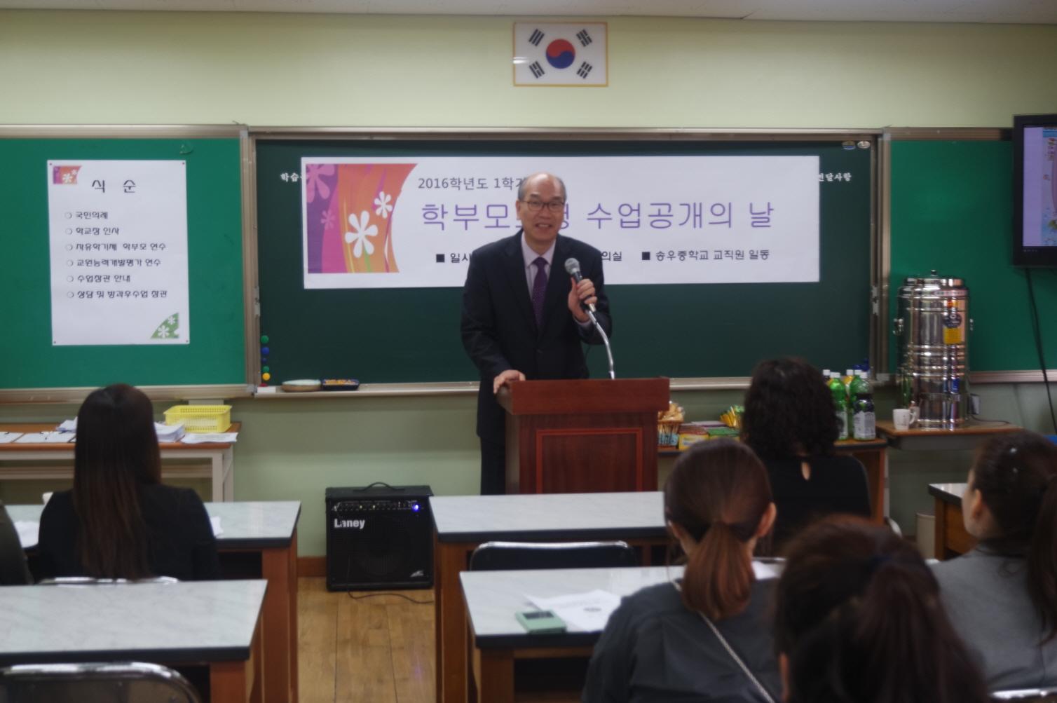 [일반] 2016년도 송우중학교 수업공개의 날의 첨부이미지 6
