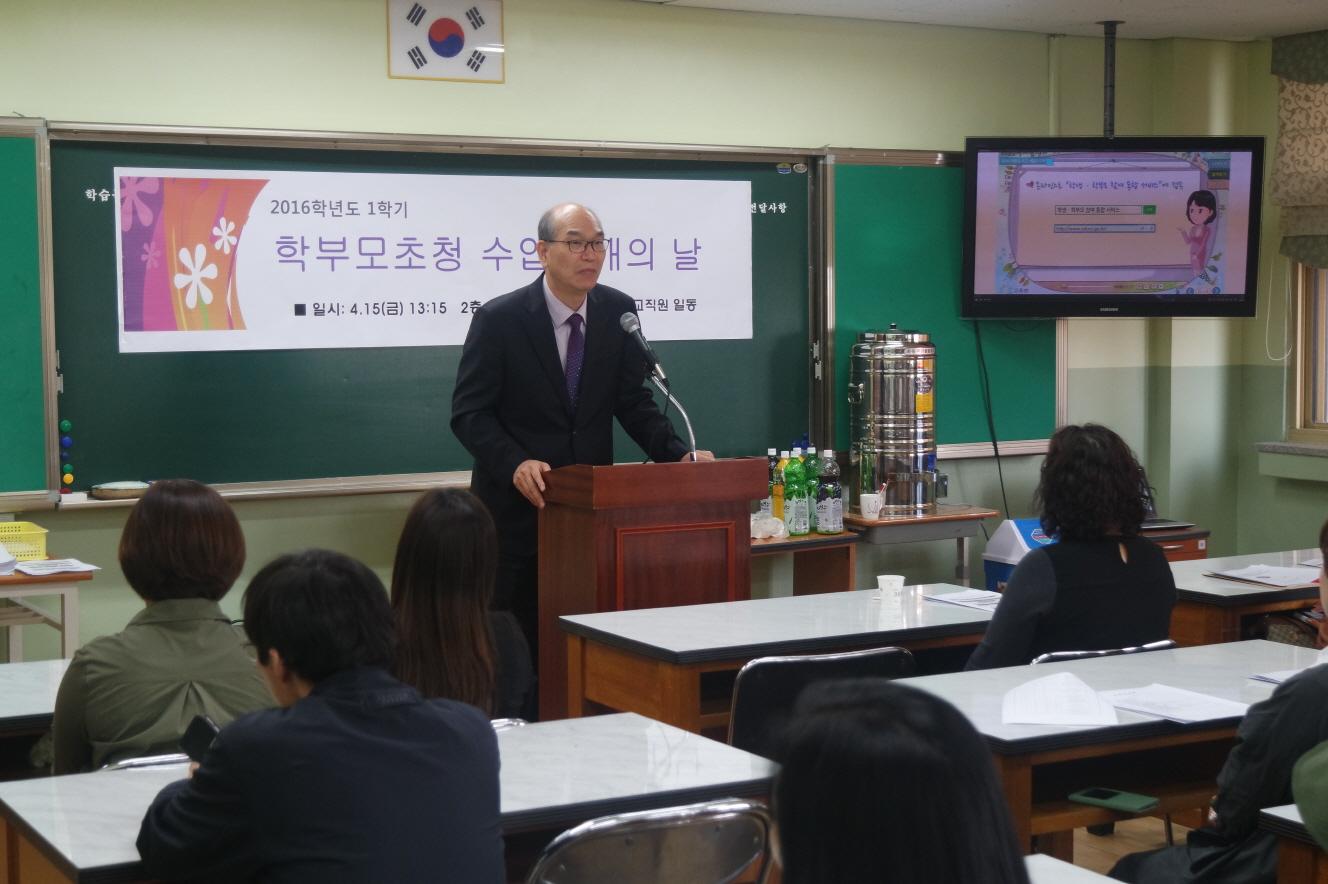 [일반] 2016년도 송우중학교 수업공개의 날의 첨부이미지 7