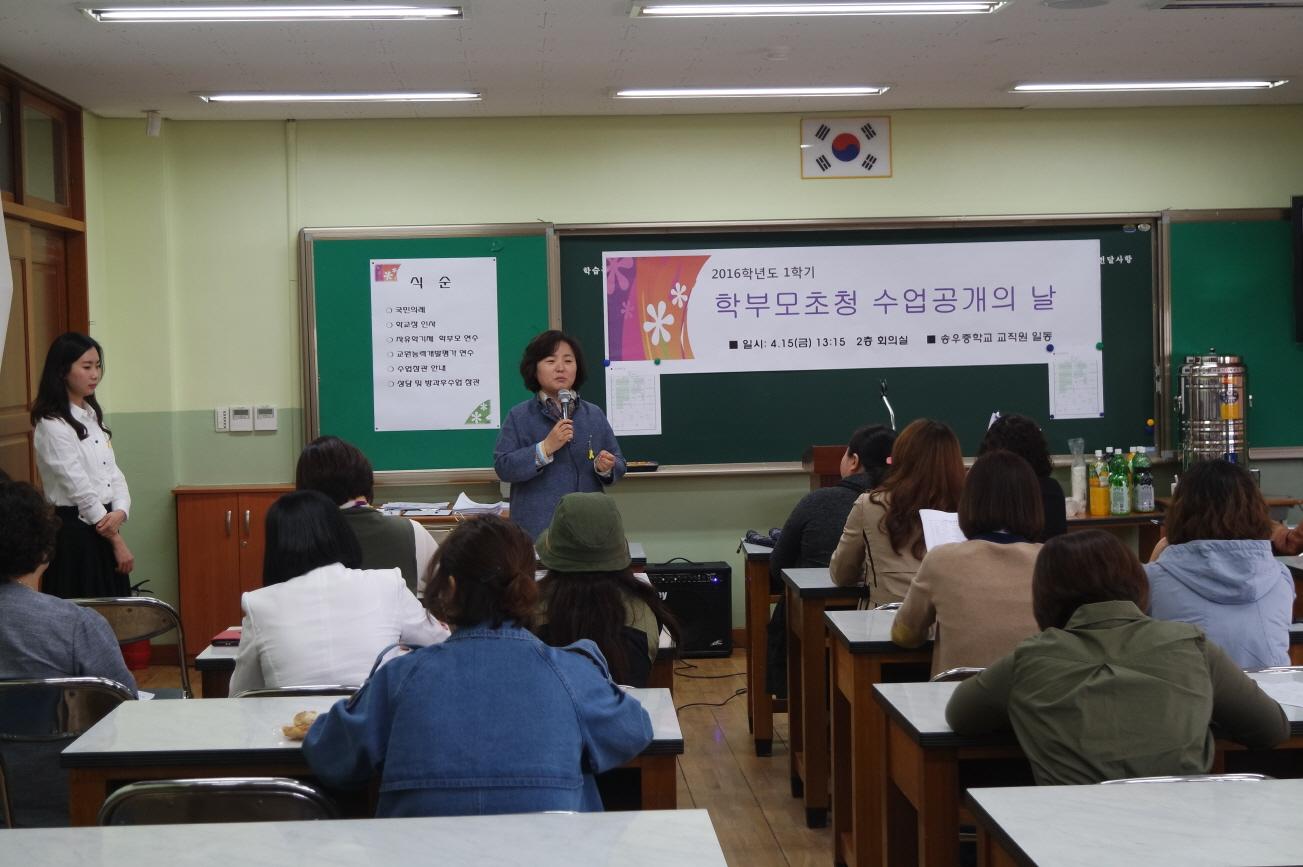 [일반]  2016년도 송우중학교 수업공개의 날 2의 첨부이미지 7