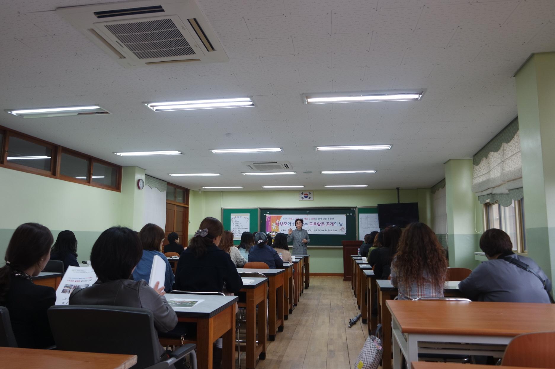 [일반] 2018학년도 1학기 학부모와 함께하는 교육활동 공개의 날의 첨부이미지 2