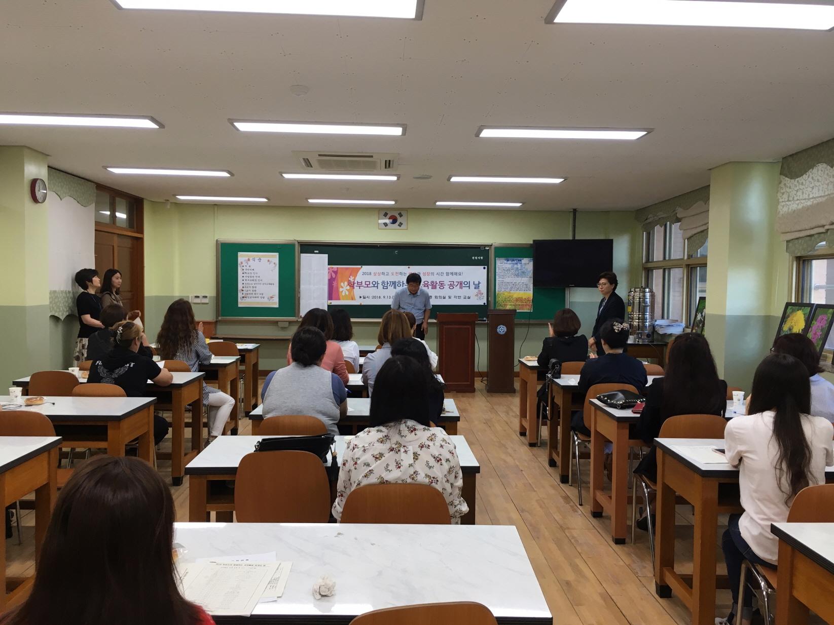 [일반] 2018학년도 2학기 학부모와 함께하는 교육활동 공개의 날의 첨부이미지 1