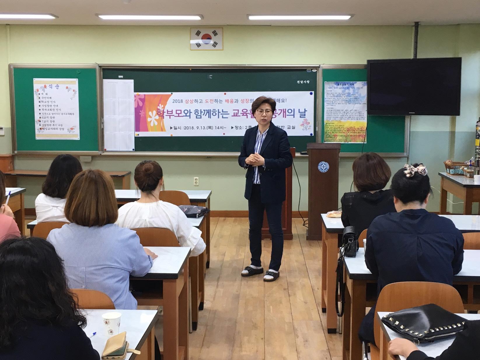 [일반] 2018학년도 2학기 학부모와 함께하는 교육활동 공개의 날의 첨부이미지 2