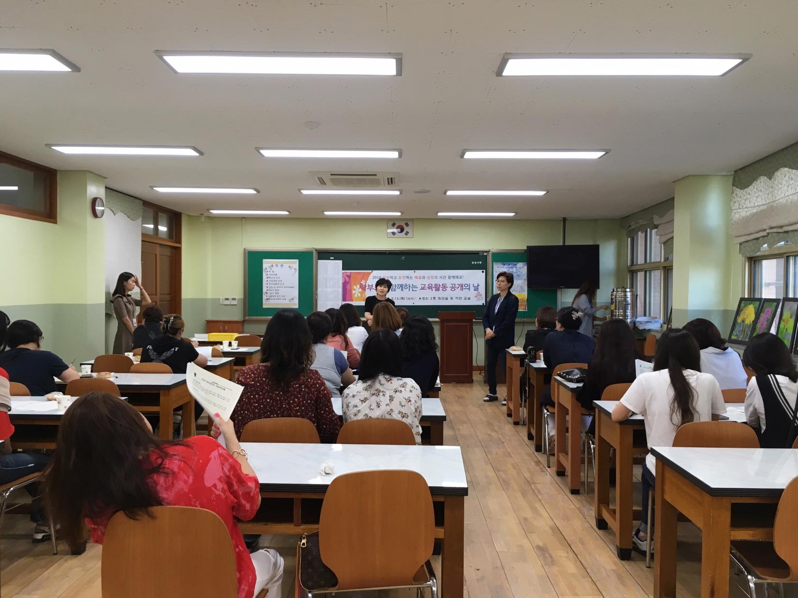 [일반] 2018학년도 2학기 학부모와 함께하는 교육활동 공개의 날의 첨부이미지 3