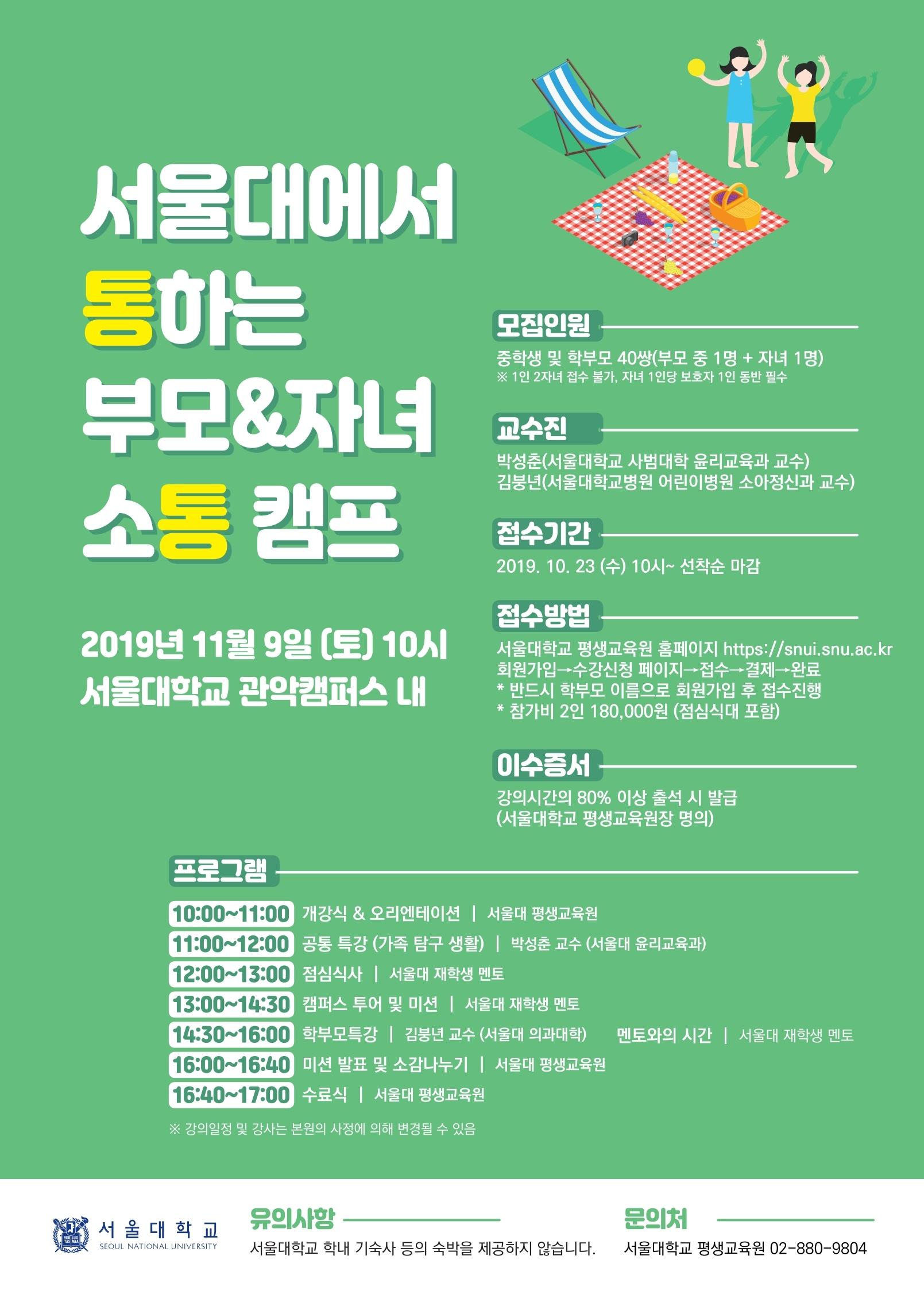 [일반] 서울대에서 통하는 부모&자녀 소통캠프의 첨부이미지 1