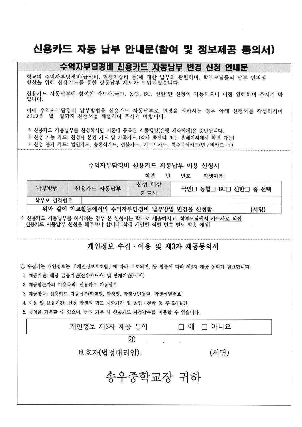 [일반] 스쿨뱅킹 신청서의 첨부이미지 2
