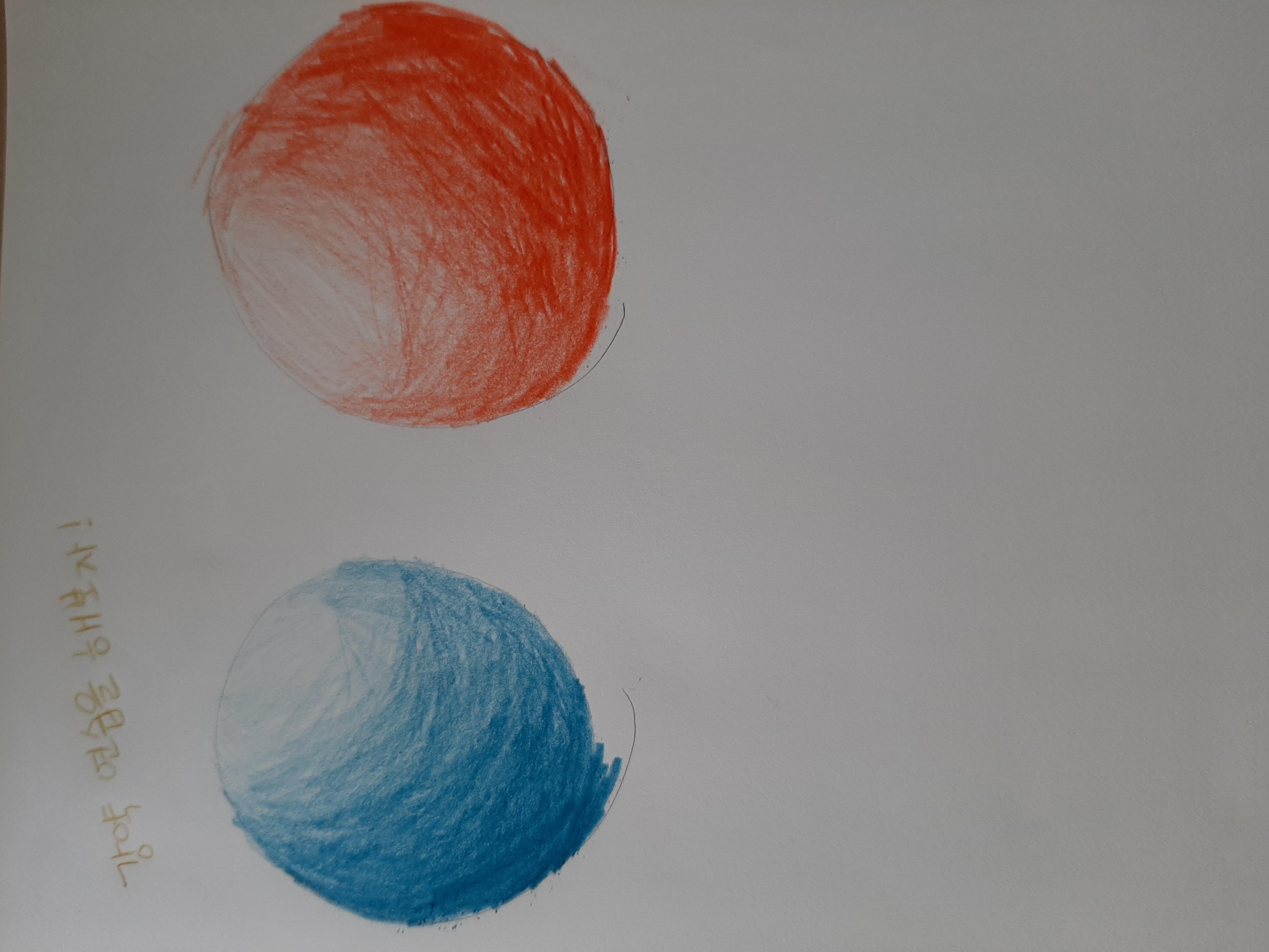 [일반] [진로] 행복한 색연필 반 학생 과제의 첨부이미지 3