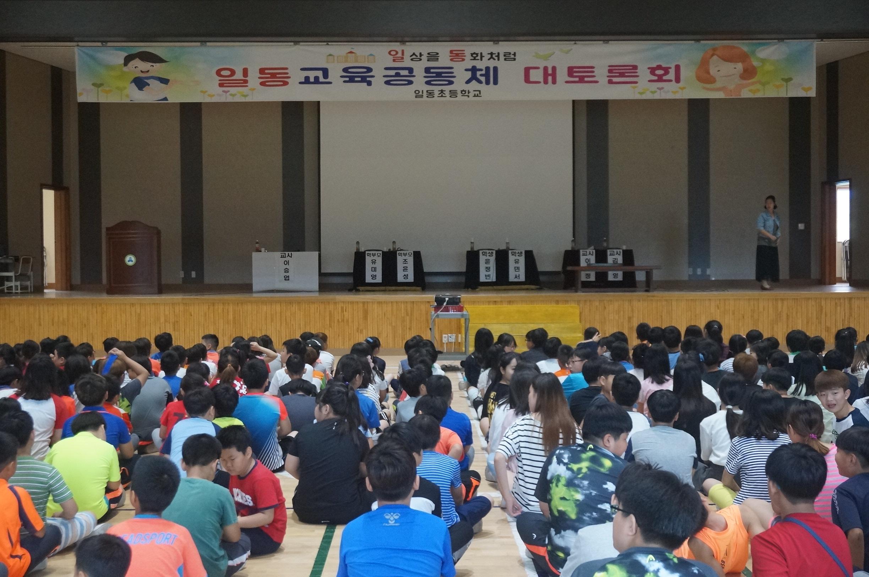 [일반] 2016.6.27 일동교육공동체 대토론회 사진입니다.의 첨부이미지 1