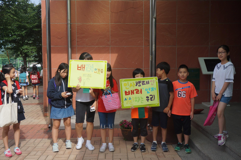 [일반] 2016.7.4 학생자치회 인사캠페인 사진입니다.의 첨부이미지 1